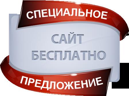 О проекте Бесплатные сайты