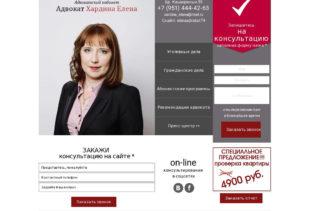 Адвокат Хардина