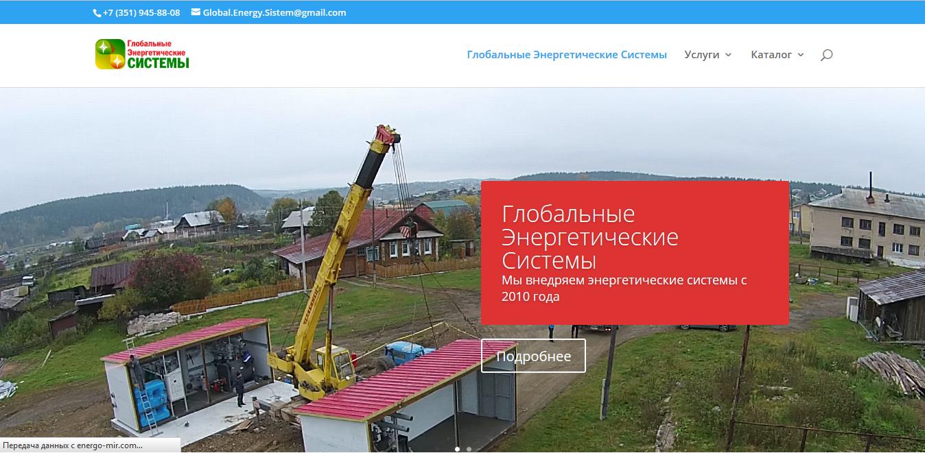Создан сайт ГЭС