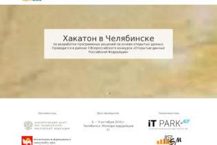 ХАКАТОН по разработке программных решений на основе открытых данных