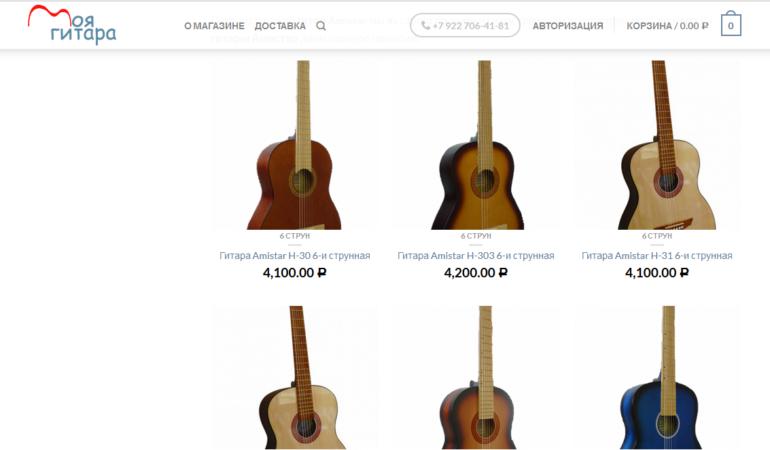 Создан Интернет-магазин Моя Гитара