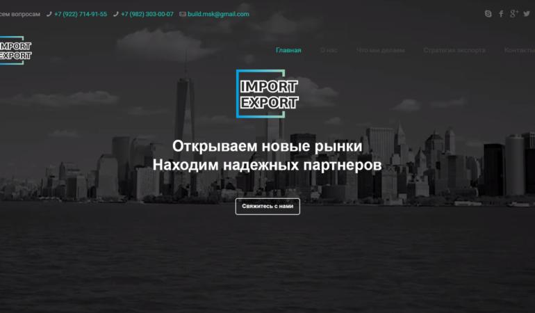Создан сайт Опора-ЭКСПОРТ