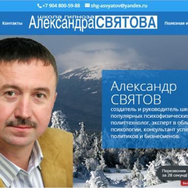 Создан сайт школы гипноза Александра СВЯТОВА