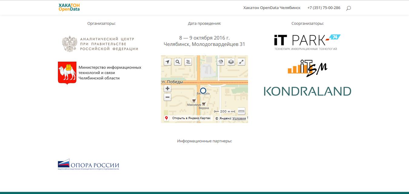 Создан сайт ХАКАТОНА по разработке программных решений на основе открытых данных