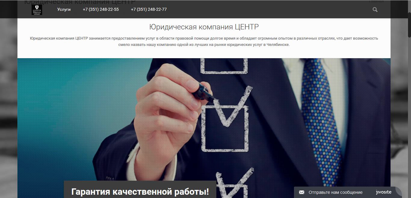 Создан сайт Юридической Компании ЦЕНТР