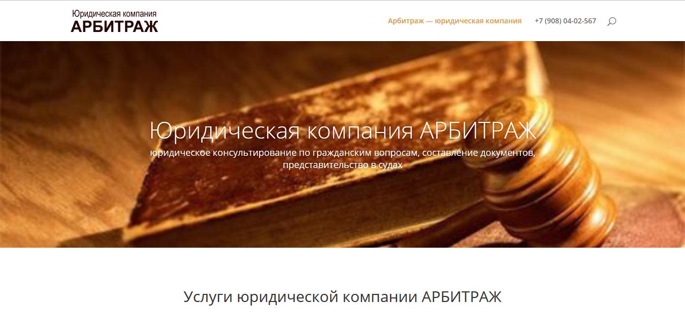 Создан сайт юридической компании АРБИТРАЖ