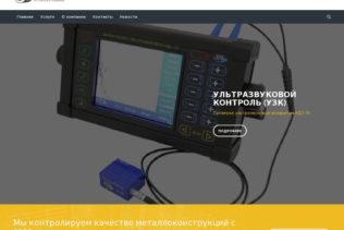 Лаборатория ультразвукового контроля