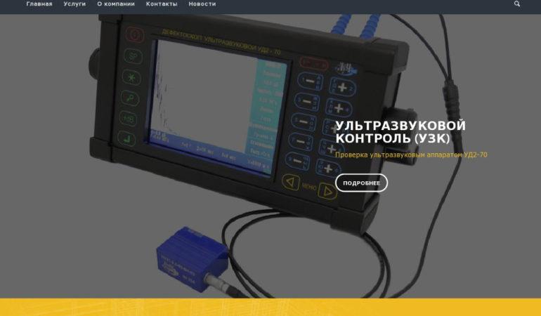 Создан сайт лаборатории ультразвукового контроля ФИЛДИНС