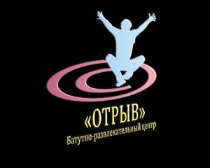 """Батутно-развлекательный центр """"ОТРЫВ"""""""