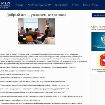 Создан сайт учебного центра ПРОНАП-СЕРТ